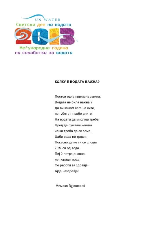 WWD 2013 - pesna 5